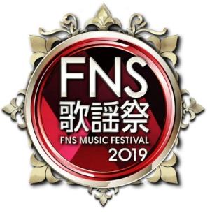 「2019FNS歌謡祭 第一夜」初司会の相葉雅紀と嵐のメンバーがメッセージ動画で番組告知
