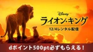 超実写版『ライオン・キング』12/4より期間限定レンタル配信開始!dポイント500ポイントプレゼントCPでお得に観よう!