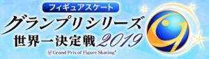 テレ朝6日から3夜連続「フィギュアスケート・グランプリファイナル2019」羽生結弦vsネイサン・チェン!PR動画