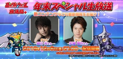 【LINE: ガンダム ウォーズ】豪華ゲスト出演!12/6年末SP番組の生放送決定!
