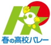 全日本バレーボール高等学校選手権大会「春の高校バレー」のライブ配信!