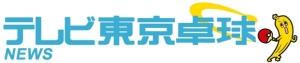 卓球、五輪出場をかけグランドファイナルに参戦する石川佳純と平野美宇のライブ配信!
