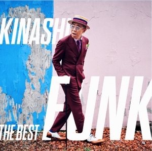 ノリさん快挙!木梨憲武1stソロ・アルバム「木梨ファンク ザ・ベスト」iTunes総合1位!