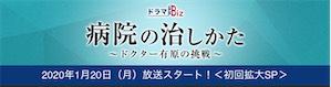 【2020冬ドラマ】テレ東1/20 小泉孝太郎主演ドラマBiz「病院の治しかた」PR動画公開