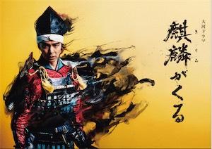 【2020大河ドラマ】NHK「麒麟がくる」主演長谷川博己、迫力の特報動画第1弾解禁