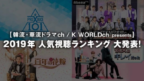 AbemaTV 韓流ch、人気1位は「PRODUCE X 101」と「百年の花嫁」!年末年始無料配信や拡大配信!