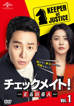 韓国ドラマ<特別労働監督官チョ・ジャンプン>、邦題「チェックメイト!~正義の番人~」3/3レンタル開始!