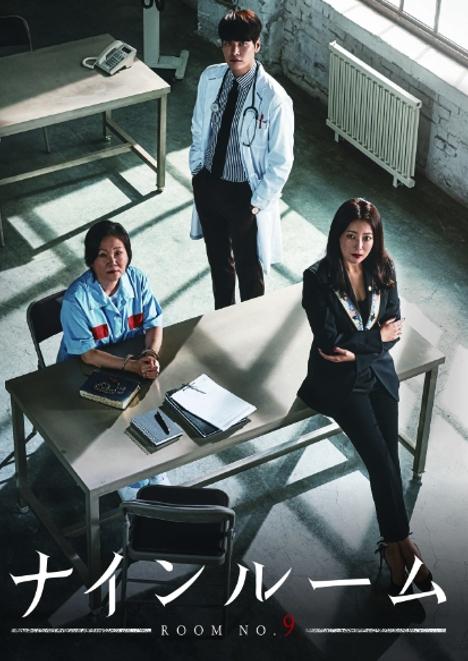 キム・ヒソン&キム・ヨングァン「ナインルーム」BS11で3/11からBS初放送決定!予告動画とあらすじ