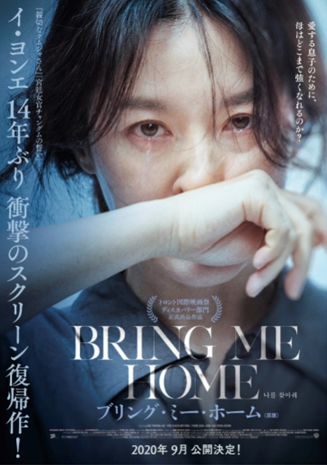 【韓国映画】イ・ヨンエ『ブリング・ミー・ホーム(原題)』で14年ぶりスクリーン復帰!ポスター解禁、予告動画で先取り