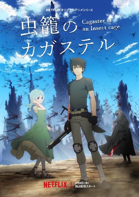 Netflixアニメ「虫籠のカガステル」2月全世界独占配信開始!キャラクター声とテーマ曲をPVで解禁!