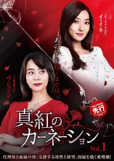 韓国愛憎劇<私だってお母さん>、邦題「真紅のカーネーション」で3月ツタヤ先行レンタル、2月ツタヤTV先行配信!