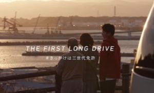 孫から祖父母への恩返し!心にしみるWEB動画「~#きっかけは三世代免許~」公開!