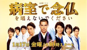 TBS24日 伊藤英明「病室で念仏を唱えないでください」第2話ゲストが島袋寛子とナオト・インティライミ!予告動画