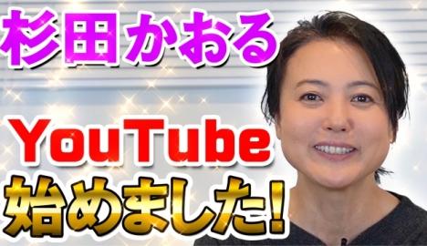 芸能生活50年 杉田かおるがYoutuberデビュー!1/22 Youtube自己紹介動画公開