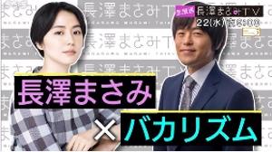 今度はダー子のやってみたいこと!22日、長澤まさみがバカリズムとコント&一人6役のアフレコで遊ぶ!2分動画