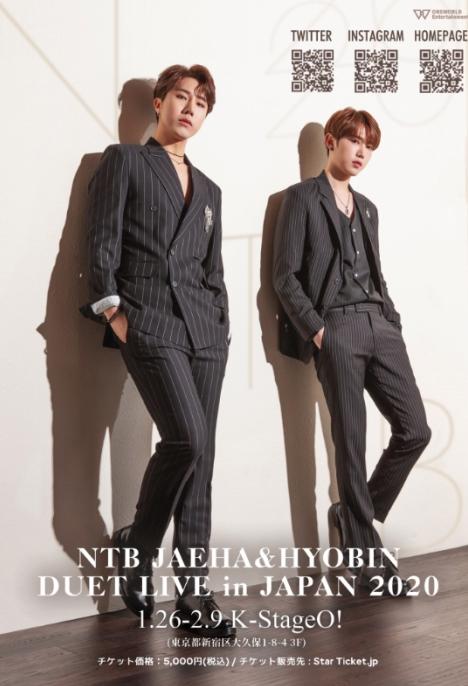 新ユニット!「NTB JAEHA&HYOBIN DUET LIVE in JAPAN」開催間近!ジェハとヒョビンからの日本語告知動画