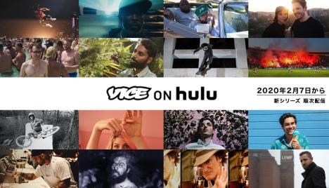 Hulu 「ゲイケーション−世界のLGBTQ事情−」2 や「VICEシネマガイド」など23タイトルを2/7より追加配信