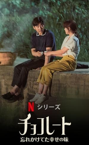 ユン・ゲサン×ハ・ジウォン主演「チョコレート」、1/25ついにNetflixで配信スタート!