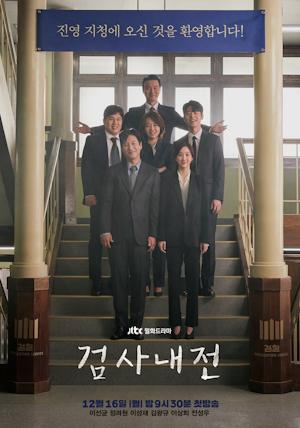 【新作韓ドラ】「検事内伝」でイ・ソンギュンが平凡な地方検事に!予告動画で先取り