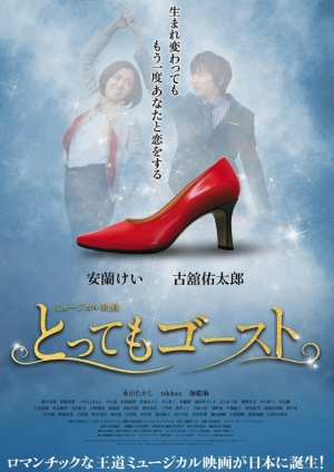 安蘭けい×古舘佑太郎W主演ミュージカル映画『とってもゴースト』2/15公開、ポスター解禁
