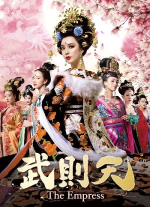 中国版 大奥「武則天-The Empress-」4/6よりBS11夜7時枠に登場|予告動画で先取り
