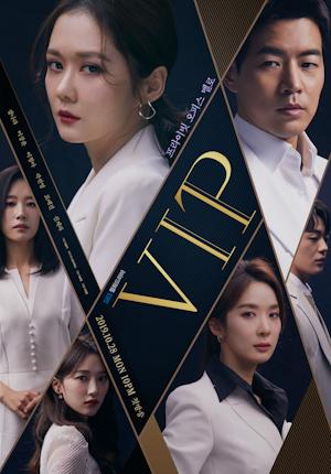 【新作韓ドラ】チャン・ナラ×イ・サンユン「VIP」は洗練されたマクチャンドラマ|予告動画で先取り