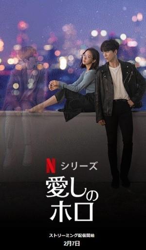 ユン・ヒョンミン主演「愛しのホロ(原題:私一人のあなた)」Netflixでついに配信スタート!