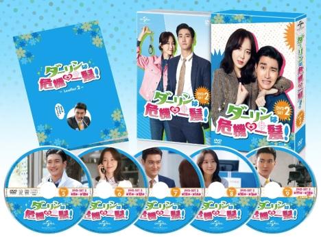 シウォン(SJ)主演「ダーリンは危機一髪!」超豪華DVD-SET2パケ展開、オフショット写真公開