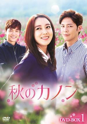 TVO韓国ドラマ「秋のカノン」第96-100話あらすじ:来世があったら~2万分の1の確率 予告動画