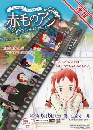 『赤毛のアン』が音楽と映像で甦る!感動の物語オーケストラで贈るアニメコンサート開催決定
