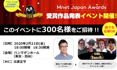 【Mnet】韓流ファンが選ぶ最高の番組受賞式&トークショー「2019 Mnet Japan Awards」に300名ご招待