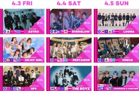 『KCON 2020 JAPAN』幕張(4月3日~5日)第1弾ラインナップ発表|告知動画公開