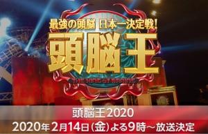 東大医学部の神脳 河野玄斗、3連覇なるか?「頭脳王2020」謎解き超人、京大の賢者らが挑戦