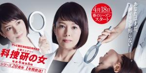 「科捜研の女19」第31話、マリコが草木染を科学して、犯人を暴き出す!予告動画と第30話ネタバレあらすじ