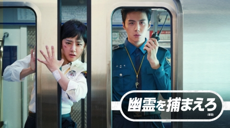 ムン・グニョン&キム・ソノ密着捜査&ラブコメ「幽霊を捕まえろ(原題)」4月Mnetで日本初放送|邦題「君のハートを捕まえろ!」