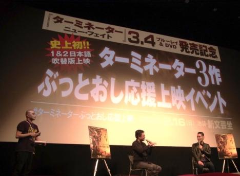 『T2』名シーンに てらさわ&田口も感涙 『ターミネーター』3作ぶっとおし応援上映イベントレポート