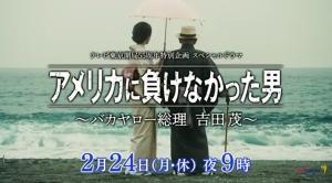 「アメリカに負けなかった男」2/24 笑福亭鶴瓶が、バカヤロー総理 吉田茂になる|PR動画