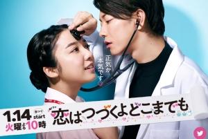 「恋はつづくよどこまでも」第7話、治療キス、寝たふりキスの次は何?!佐藤健のキスにドキドキ|第6話ネタバレ