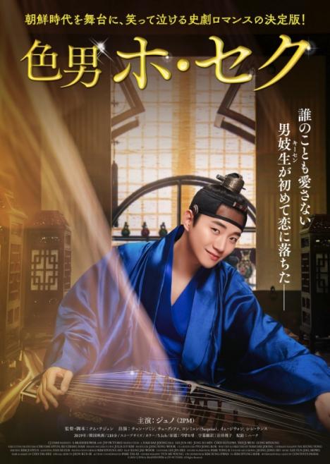 【速報】ジュノ(2PM)主演<妓房の郎子> 邦題『色男ホ・セク』で5/1公開決定、予告動画で先取り