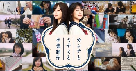 橋本環奈×浜辺美波、まふまふ描き下ろし曲で2人のスマホの高校3年間の思い出をWEB動画に!