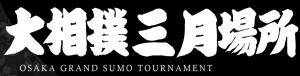 大相撲三月場所(春場所)をスマホやパソコンで中継を見る