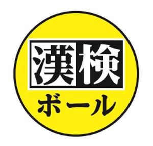 漢検×ゆるスポ|声優・雨宮天「練習用動画」と書道・原愛梨「漢検ボール」PR動画公開