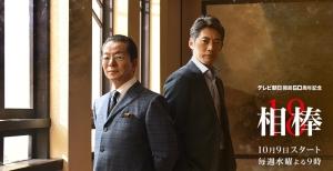 水谷豊×反町隆史「相棒18」第18話、シーズン初期からのファン待望、ヒロコママ登場|第17話ネタバレ