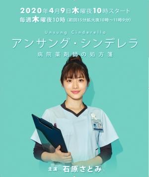 アンサングシンデレラ ドラマ 再放送 4話
