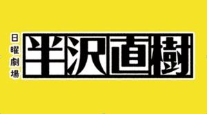 """【2020(春)夏ドラマ】堺雅人の""""倍返しだ!""""が帰ってくる「半沢直樹」シーズン2スタート、第1弾ティザー解禁"""