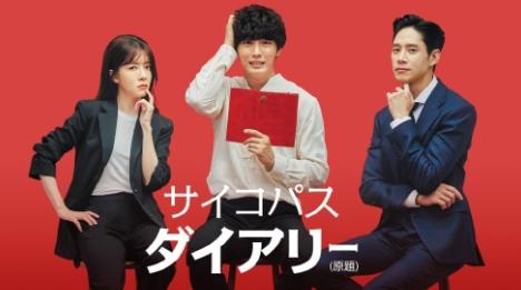 怖いけど笑えるユン・シユン主演最新作「サイコパス ダイアリー(原題)」5月Mnetで日本初放送|予告動画で先取り