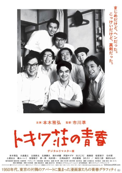 市川準監督作『トキワ荘の青春』25年の時を経てデジタルリマスター版で5/29より公開決定