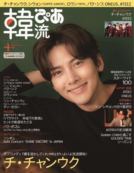 『韓流ぴあ』4月号は「僕を溶かしてくれ(原題)」チ・チャンウクが表紙&巻頭グラビアを飾る