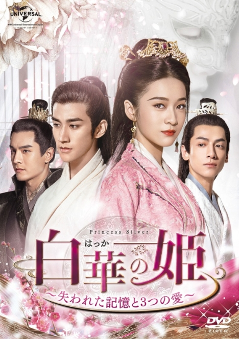 中国で視聴再生数1位「白華(はっか)の姫~失われた記憶と3つの愛~」DVD6/3リリース決定 予告動画とあらすじ