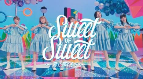 """エビ中、ヒャダイン描き下ろし「Sweet of Sweet」で""""水道水""""愛を歌とダンスで表現!?"""